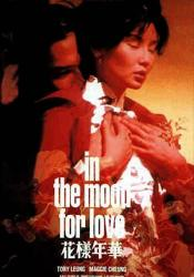 In the Mood for Love (Deseando amar)